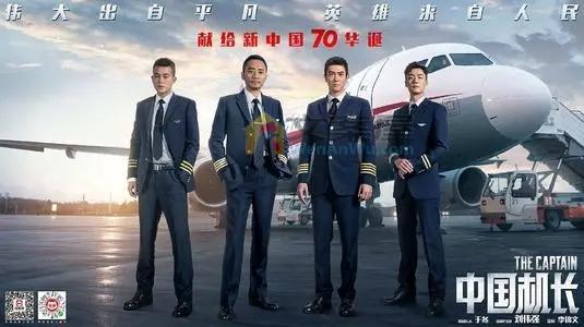 《中国机长》电影解说文案