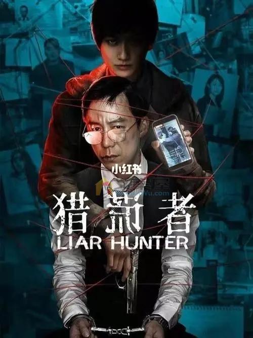 《猎谎者》电影解说文案